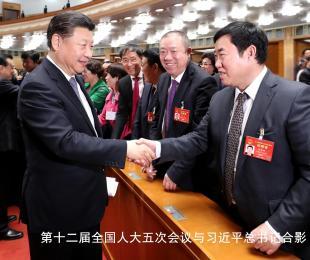 周有财董事长与国家主席习近平合影