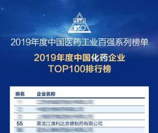 在2019年度中国化药企业TOP100排行榜中澳利达奈德制药位列55名